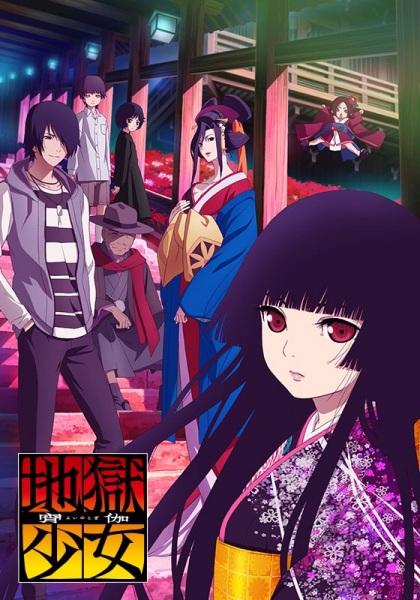 Hell Girl: Fourth Twilight