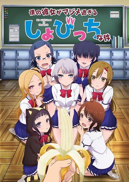 Boku no Kanojo ga Majimesugiru Sho-bitch na Ken – My Girlfriend is Shobitch