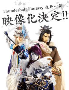 Thunderbolt Fantasy 2
