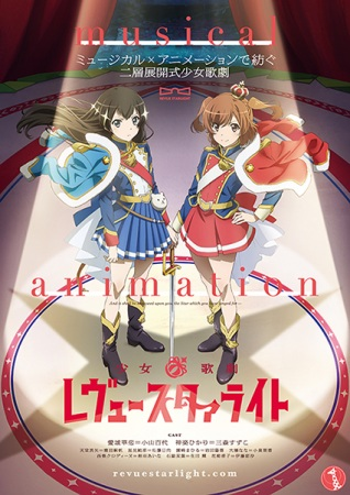 Shoujo Kageki Revue Starlight Specials