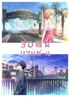 3D Kanojo Season 2