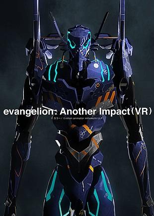 Evangelion: Another Impact