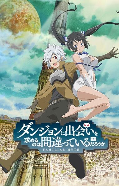 Dungeon ni Deai wo Motomeru no wa Machigatteiru Darou ka + OVA