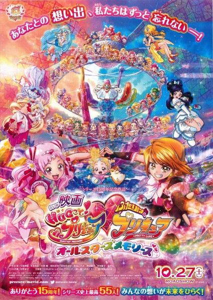Hugtto! Precure Futari wa Precure Movie: All Stars Memories
