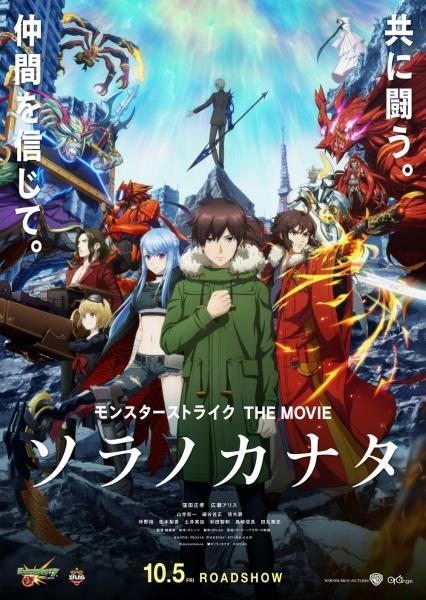 (RAW) Monster Strike the Movie: Sora no Kanata