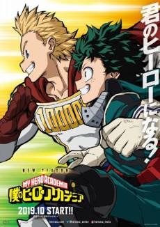 Boku no Hero Academia 4 ( Boku no Hero Academia Season 4 )