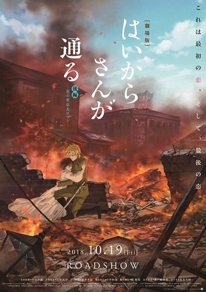 (RAW) Haikara-san ga Tooru Movie 2: Hana no Tokyo Dai Roman