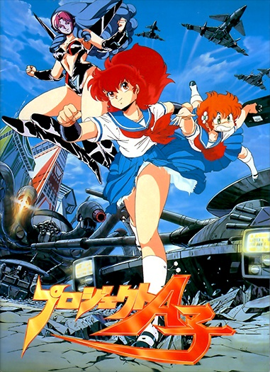Project A-Ko Movie 1
