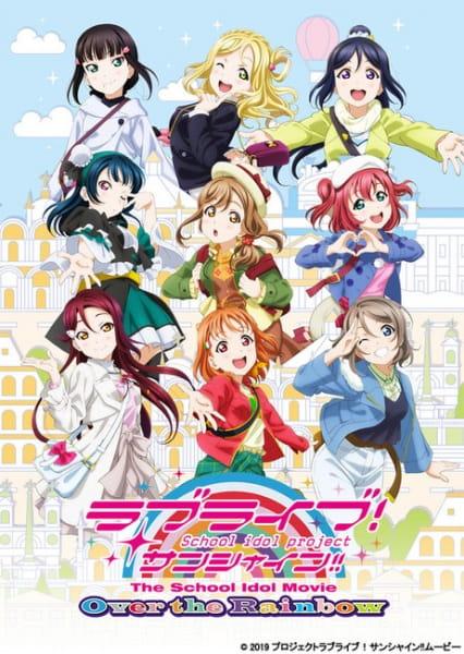 Love Live! Sunshine!! The School Idol Movie: Over the Rainbow