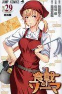 Shokugeki no Souma: San no Sara OVA – Kyokuseiryou no Erina