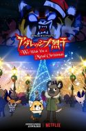 Aggressive Retsuko: We Wish You a Metal Christmas