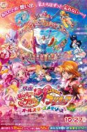Hugtto! Precure Futari wa Precure Movie: All Stars Memories