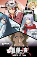 Kitsune no Koe ( Voice of Fox )