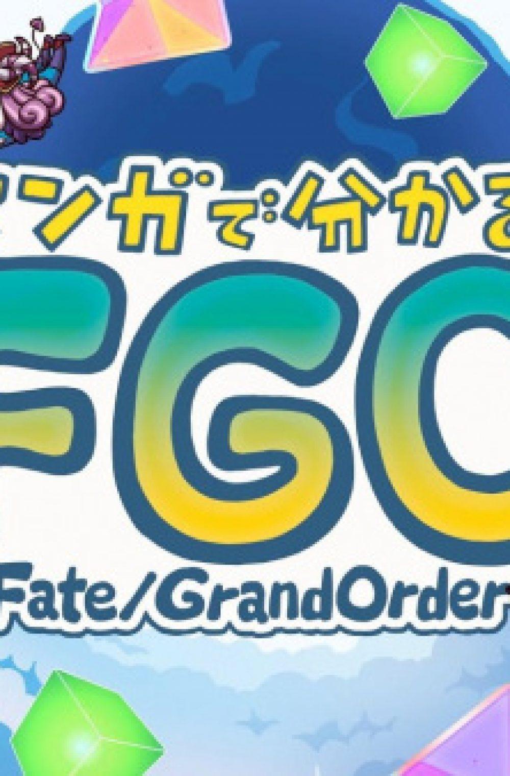 Learning with Manga! FGO (2019)