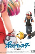 (DUB) Pokemon the Movie: The Power of Us