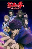 Fist of the Blue Sky: Re:Genesis – Souten no Ken: Re:Genesis