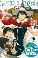 Witch Craft Works OVA: Takamiya-kun to Imouto no Warudakumi