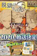 Yakusoku no Neverland 2 ( The Promised Neverland 2 )