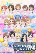 Idolmaster Cinderella Girls Gekijou CLIMAX SEASON